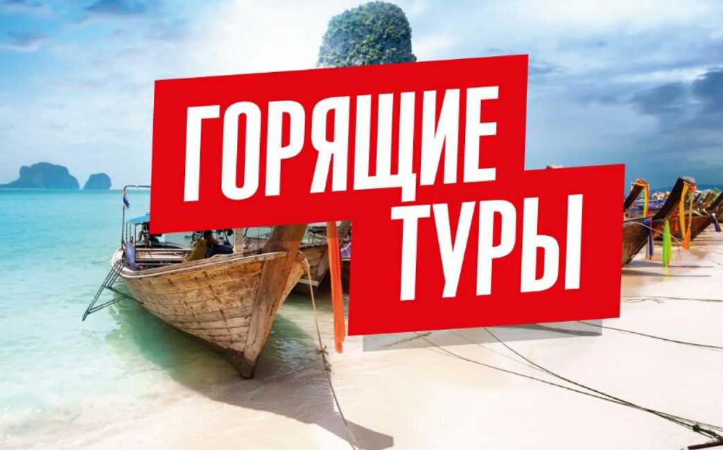 Горящие туры из Казани