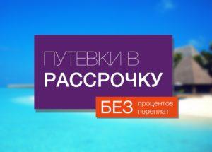 Туры в рассрочка из Казани
